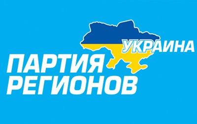 Партия регионов проведет чрезвычайный съезд депутатов Донецкой области
