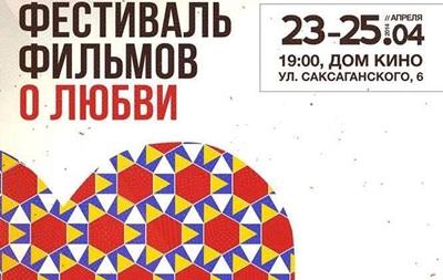 В Киеве пройдет Фестиваль фильмов о любви