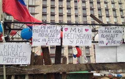В здании Донецкой ОГА пребывает около 500 вооруженных бойцов – Тымчук