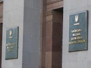 В Киеве с гостиниц и ресторанов снимут большие вывески