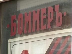 В Киеве прошла акция  протеста против продажи харьковского кинотеатра Боммеръ