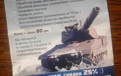 На донецких СТО для российских танков предлагают скидку