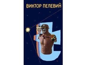 Новая книга Виктора Пелевина выйдет 20 октября