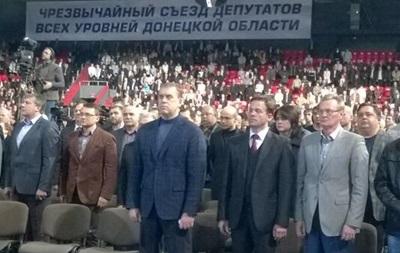 Регионалы на съезде поддержали референдум в Донецкой области