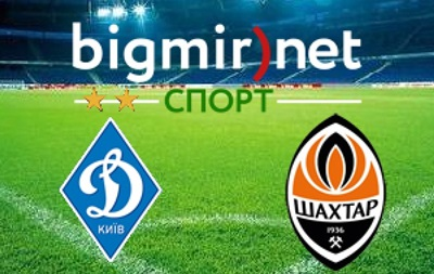 Динамо – Шахтер – 0:2 онлайн трансляция матча чемпионата Украины