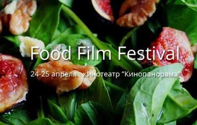 В Киеве пройдет Food Film Festival