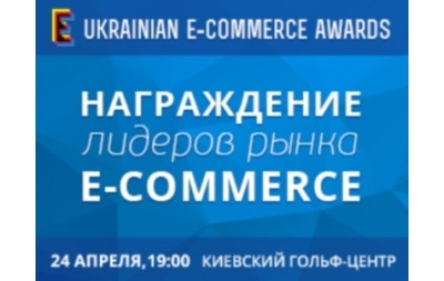 Ukrainian E-commerce Awards: Премия в сфере e-commerce