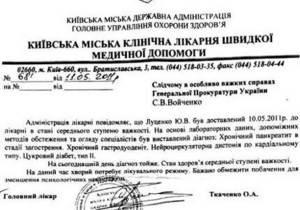 Главврач подаст в суд на журналистов, похитивших заключение о здоровье Луценко