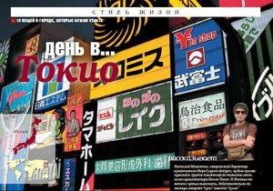 10 вещей, которые нужно знать о Токио