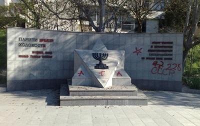 В Севастополе осквернили памятник Жертвам холокоста