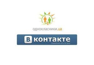 ВКонтакте и Одноклассники могут объединиться в одну социальную сеть