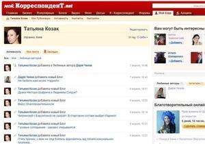 Корреспондент.net усовершенствовал свою социальную сеть Мой Корр