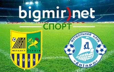Металлист – Днепр – 2:1 текстовая трансляция матча чемпионата Украины