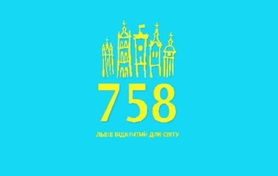 Во Львове отпразднуют День города