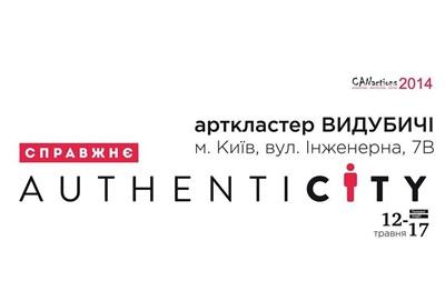 В Киеве пройдет международный архитектурный фестиваль СANactions 2014
