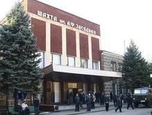 Трагедия на шахте Засядько: Кабмин выделил Донецкой области кредит