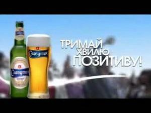 Будь на волне позитива вместе с пивом  Славутич