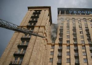 Сегодня: При пожаре в гостинице Украина пострадал нардеп Сергей Гриневецкий