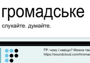 В Уанете запустили Громадське радіо, объединившее независимых журналистов - кирилл куликов - леся сакада - ирина славинская