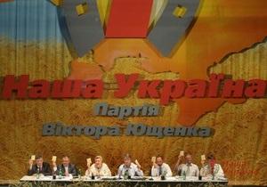 Партия Ющенко предупредила об антиконституционном перевороте в Украине