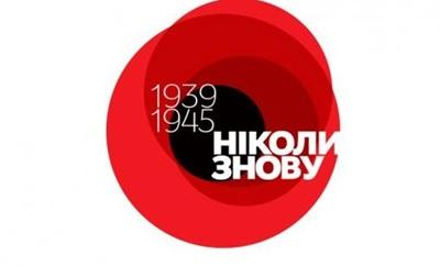 Украина отказывается от георгиевских лент в пользу  красного мака