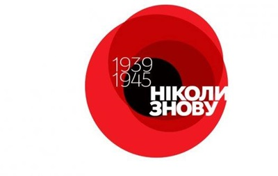 В Киеве отметят Первую минуту мира