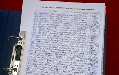 Молдова изъяла из самолета Рогозина подписи приднестровцев за вхождение в состав РФ