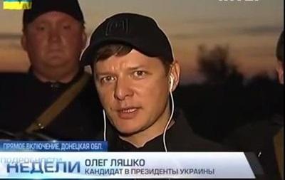 Ляшко в прямом телеэфире опроверг информацию о своем похищении