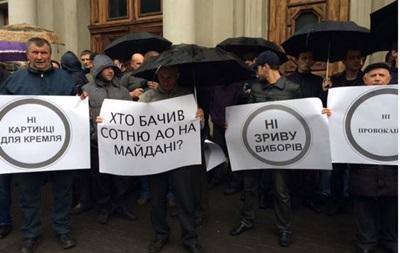 Во Львове требовали отставки губернатора