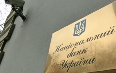 НБУ в Донецкой области возобновил выплаты