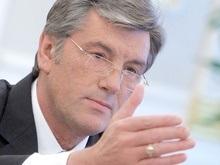 Ющенко: Мы выполняем чрезвычайно важную миссию - объединение континента