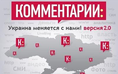 Издание Сomments.ua заявляет о хакерской атаке на свой сайт