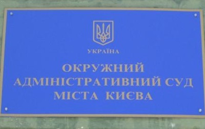 Самооборона Майдана захватила киевский окружной админсуд