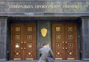 В руководстве ГПУ возмущены решением суда в отношении Бакая