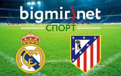 Реал–Атлетико - онлайн трансляция = финал Лиги чемпионов