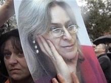 Прокуратура РФ: убийца Политковской скрывается в Западной Европе