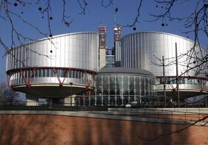 В Европейском суде находится более десяти тысяч жалоб на Украину
