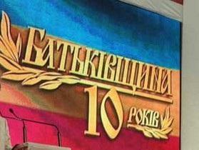 Сегодня: Енакиевский горсовет запретил Батьківщине преподносить Януковичу тыкву
