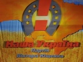 Наша Украина официально изменила название