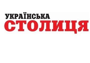 КРУ сообщит СБУ о нарушениях в газете Украинская столица на 1,9 млн грн