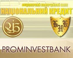 НБУ присоединит к ПИБу один из проблемных банков