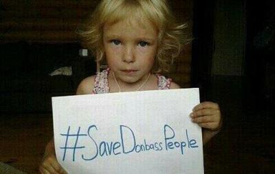 Во всем мире прошел флешмоб  Спасите детей Донбасса