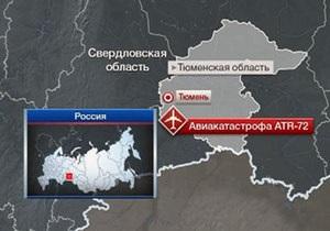 Стали известны подробности падения самолета ATR-72 под Тюменью