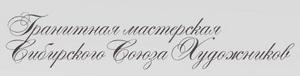 Гранитная мастерская Сибирского Союза Художников предлагает 3D-проекты