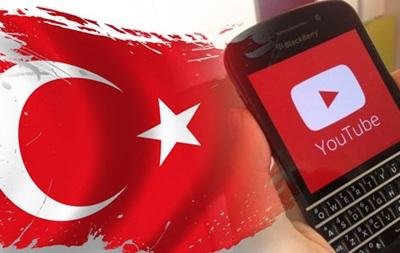 Власти Турции открыли доступ к YouTube после двух месяцев блокировки