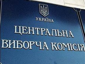 ЦИК начал подготовку к выборам Президента