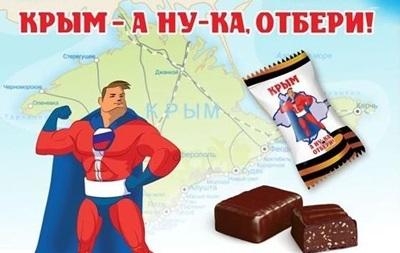 В России начали выпуск конфет  Крым. А ну-ка, отбери!