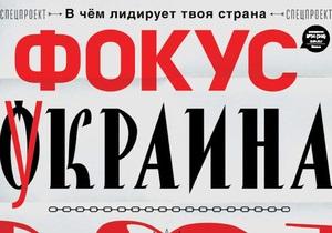 В канун Дня Независимости Фокус определил, в чем Украина на первом месте