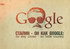 Российские правозащитники сравнили Сталина с Facebook и Twitter