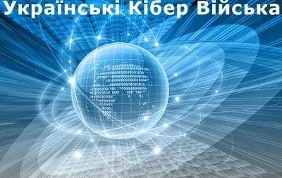 Хакеры создают  Украинские кибервойска  для противодействия информационной войне